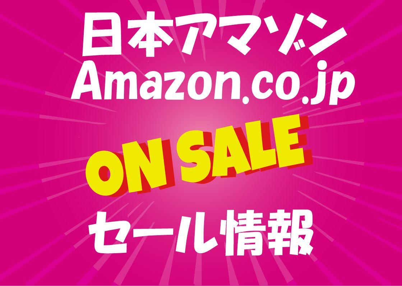 【セール情報】日本アマゾンでサイバーマンデーセール開始!ナーフもお買い得がいっぱい