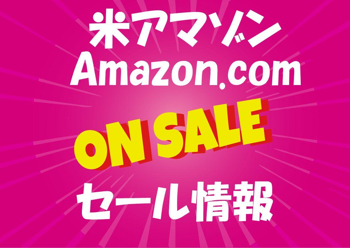 【セール】米アマゾンでサイバーマンデーセール開始。12月3日18時ごろまで(日本時間)