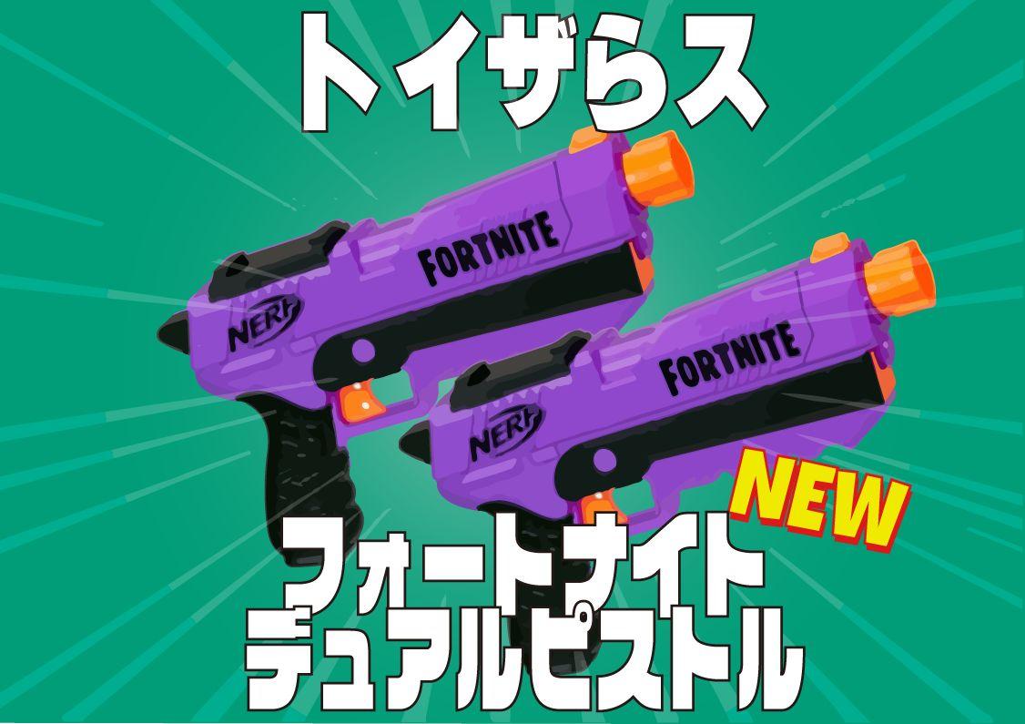 【新製品】トイザらスでフォートナイト・デュアルピストルのナーフが予約開始!