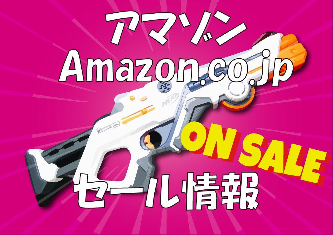 【セール情報】レーザーオプス・デルタバーストがアマゾンで2,570円!(2020/1/11時点)