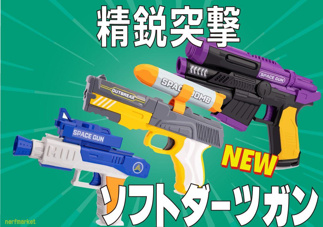 【新製品】中国ソフトダーツガンに新顔登場! その名も「精鋭突撃」