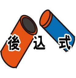 ico_後込め式