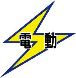 ico_電動